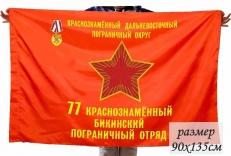 Флаг 77-й краснознаменный Бикинский погранотряд фото