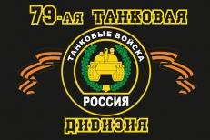 """Флаг """"79-я танковая дивизия"""" фото"""