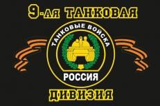 """Флаг """"9-я танковая дивизия"""" фото"""