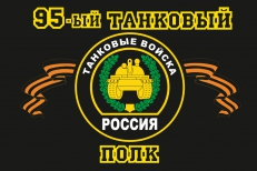 "Флаг ""95-й танковый полк"" фото"