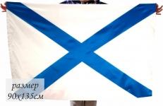 Андреевский флаг ВМФ России 40х60 фото