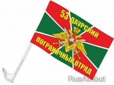 Флаг на машину «Даурский погранотряд» фото