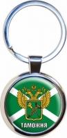 Брелок для ключей «Таможня» с гербом