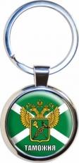 Брелок для ключей «Таможня» с гербом фото