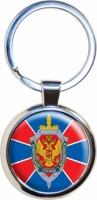 Брелок для ключей «ФСБ» герб