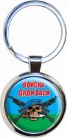 Брелок ВДВ «Войска дяди Васи» new