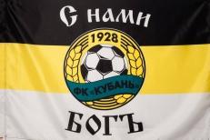 Имперский флаг «С нами Бог ФК Кубань» фото