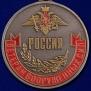 Медаль «Ветеран Вооруженных сил России»