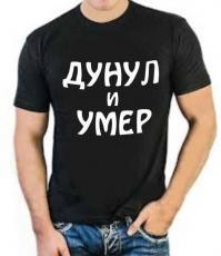 """Футболка стрейч """"Дунул и Умер"""" фото"""