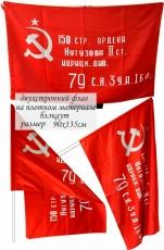 "Двухсторонний флаг ""Копия Знамени Победы"" фото"