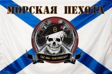 "Флаг ""Морская Пехота"" ""Череп"" фото"
