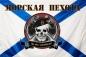 """Флаг """"Морская Пехота"""" """"Череп"""" фотография"""
