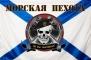 """Флаг """"Морская Пехота"""" """"Череп"""""""