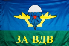 """Флаг ВДВ """"ЗА ВДВ"""" белый купол"""