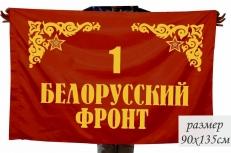 "Флаг ""1-й Белорусский Фронт"" фото"