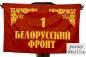"""Флаг """"1-й Белорусский Фронт"""" фотография"""