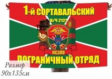 Флаг Сортавальский погранотряд 40x60 см фото