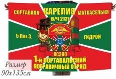 """Флаг 1-й Сортавальский Погранотряд 5 Погранзастава """"Гидрон"""" в\ч 2121 фото"""