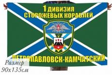"""Флаг МЧПВ """"1-я дивизия сторожевых кораблей"""" фото"""