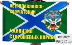 Флаг 1-ой дивизии сторожевых кораблей Петропавловск-Камчатский фото