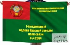 Флаг 1 отдельный ордена Красной звезды полк связи КТПО СССР фото