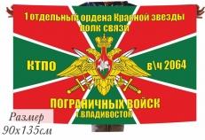 Флаг 1-й отдельный ордена Красной звезды полк связи Погранвойск г. Владивосток фото