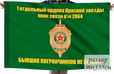 Флаг 1-й отдельный ордена Красной звезды полк связи в\ч 2064 фото