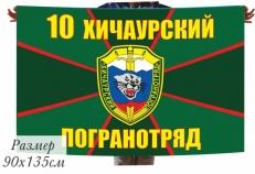 Двухсторонний флаг «Хичаурский пограничный отряд» фото