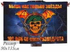 Флаг 100 ДОН 48 полк РАЗВЕДРОТА фото