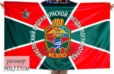 Флаг 100 Никельский Пограничный отряд фото