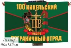 Флаг 100 Никельского Пограничного отряда КСЗПО фото