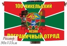 Флаг 100 Никельский Погранотряд РФ фото