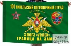 """Флаг 100 Никельский ПогО 3 ПогЗ """"Успех"""" в\ч 2200 """"Л"""" фото"""