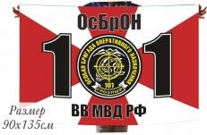 Флаг 101 ОБОН ВВ МВД РФ Грозный фото