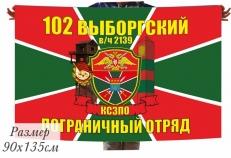 Флаг 102 Выборгского Погранотряда в\ч 2139 КСЗПО фото
