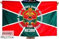 Двухсторонний флаг «Выборгский пограничный отряд» фото