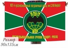 Флаг Разведгруппы 102 погранотряда Спорт рота фото