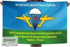 Флаг 104 гвардейский Десантно-штурмовой полк 76-я гвардейская ДШД Черёха г.Псков фото