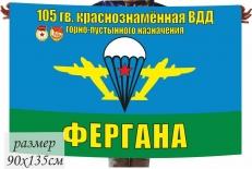 Флаг 105 гв. ВДД горно-пустынного назначения Фергана фото