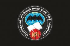 Флаг 1071 отдельного учебного полка Спецназа ГРУ ГШ фото