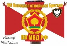 Флаг ВВ 109 ОБрОН МВД РФ фото