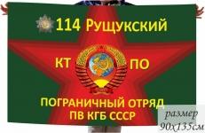Флаг 114-Рущукского Пограничного отряда ПВ КГБ СССР фото