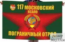 Флаг 117 Московский Краснознамённый Пограничный отряд фото
