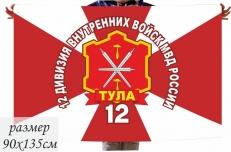 Флаг 12 Тульской дивизии ВВ МВД РФ фото