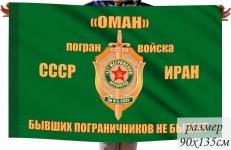 """Флаг 127 Мегринский Погранотряд ПВ КГБ СССР """"ОМАН"""" фото"""