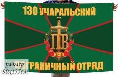 Флаг 130 Учаральский погранотряд 40x60см фото
