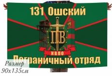 Флаг Ошского погранотряда фото