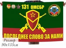 Флаг 131 отдельная мотострелковая бригада фото