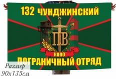 Двухсторонний флаг «Чунджинский погранотряд» фото