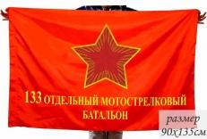 Флаг 133 отдельного  Мотострелкового батальона СССР фото